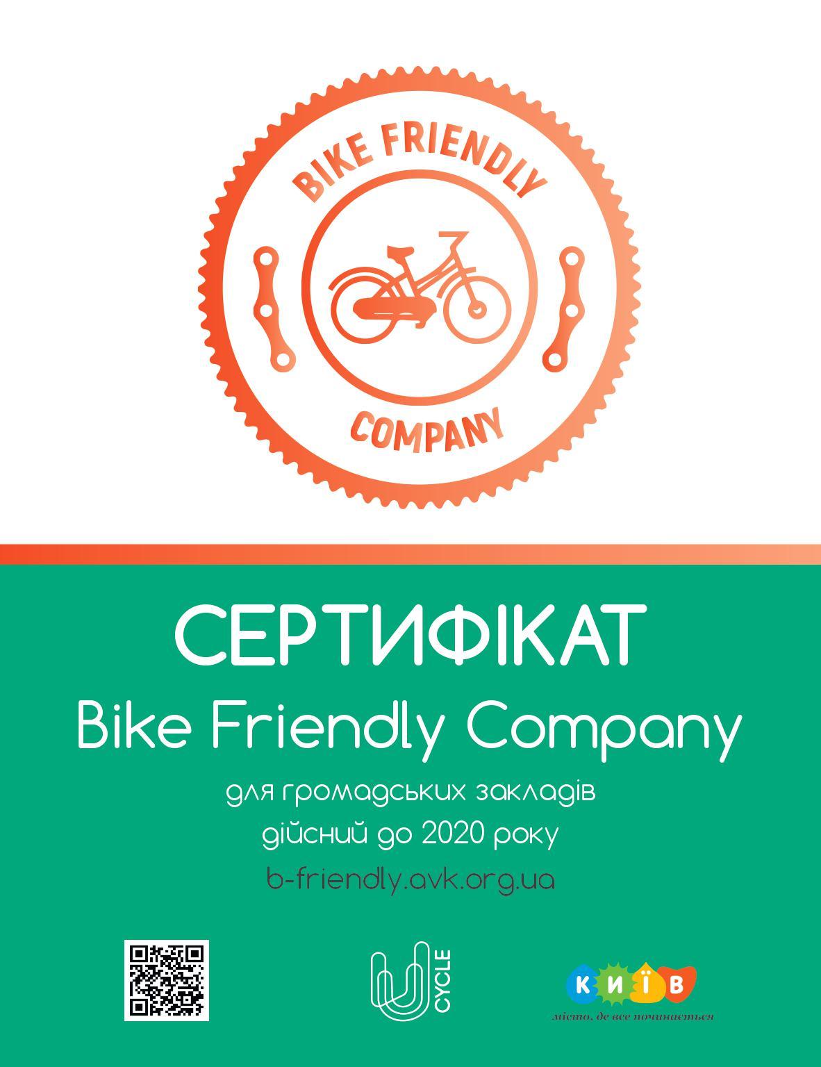 Велодружні громадські заклади в Києві можуть безкоштовно сертифікуватись